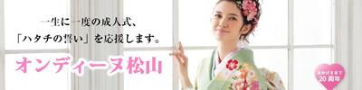 振袖レンタルオンディーヌ松山